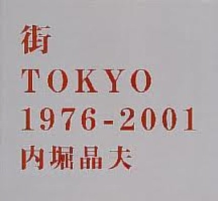 Uchibori Masao - Tokyo 1976-2001: Yoshitoki Irisawa