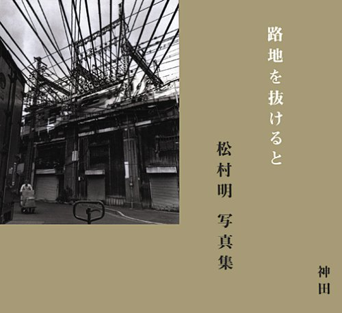 Matsumura Akira: Akria, Matsumura