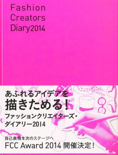 9784901484503: Fashion Creators Diary Fashion Creators Diary 2014 (japan import)