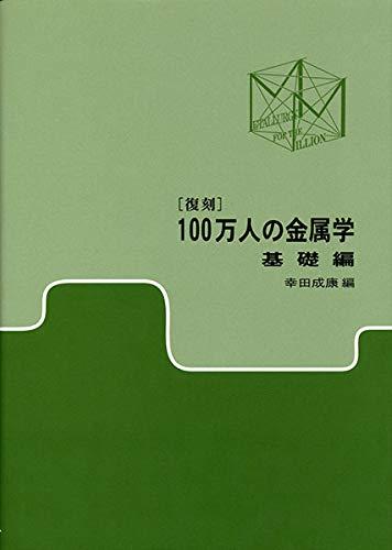 9784901496117: 100mannin no kinzokugaku. kisohen