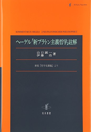 9784901654456: Hēgeru shin puraton shugi tetsugaku chūkai : shinpan tetsugakushi kōgi yori.