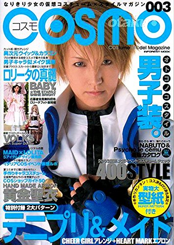 9784901981521: Cosmo Costume Mode Magazine Vol. 3 (Cosumo) (in Japanese)