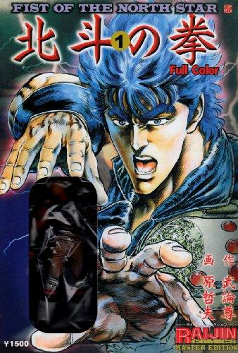 9784902022124: 北斗の拳 1―Full color (ライジンコミックス マスター・エディション)