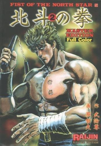 9784902022209: 北斗の拳 2―Full color (ライジンコミックス マスター・エディション)
