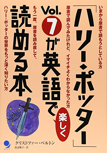 9784902091533: Harry Potter: Fun Read Books in English, Volume 7 (Japanese Edition)