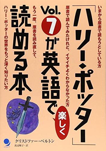 9784902091533: Harī pottā vol.7 ga eigo de tanoshiku yomeru hon