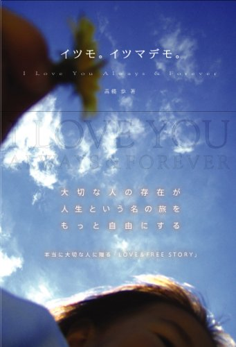 9784902256062: I Love You Always & Forever [Japanese Edition]