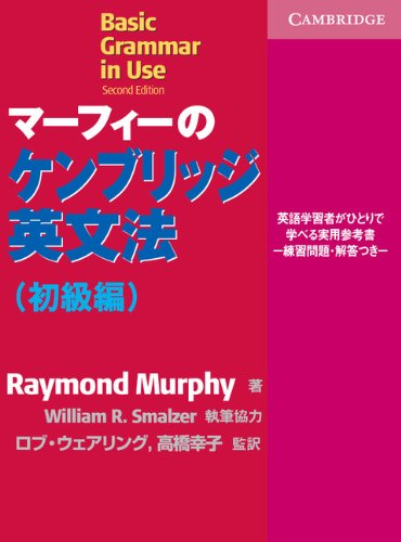 Basic Grammar In Use Japanese Edition: Self-Study: Raymond Murphy, William