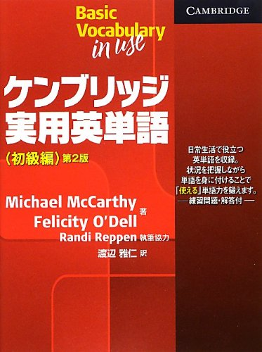 9784902290240: Basic Vocabulary in Use Student's Book with Answers Japan Edition (Japanese Edition)