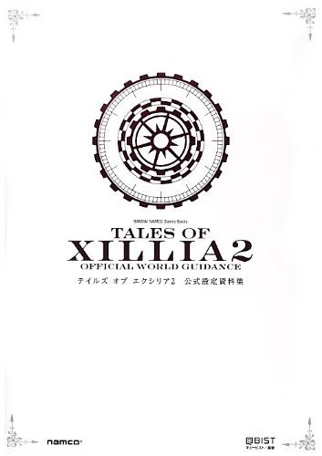9784902372465: Tales of Xillia 2 Official World Guidance (BANDAI NAMCO Games Books 46)