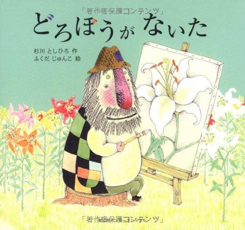 """DoroboÌ"""" ga naita: Toshihiro Sugikawa; Junko"""