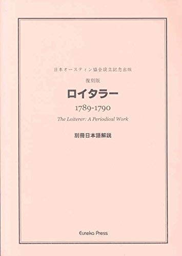 The Mukai: The Loiterer, a Periodical Work Edited by James Austen and Henry Austen (Hardback)