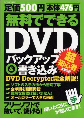 9784902566956: 無料でできるDVDバックアップ&書き込み―DVD Decrypter完全解説! (Inforest mook)