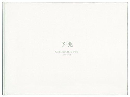 9784902663143: 予兆―Kōji Enokura Photo Works 1969-1994