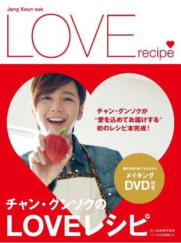9784902870121: (With Dvd) Love Recipes Jang Keun Suk [Paperback (Softcover)]