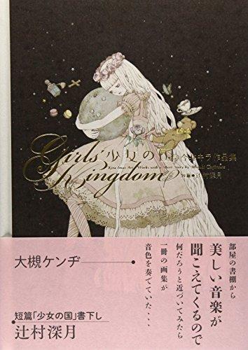 9784902916300: Shōjo no kuni : imai kira sakuhinshū