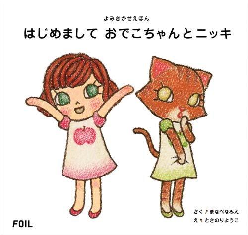 9784902943436: Hello Odeco and Nikki: Illustrations by Yoko Tokinori