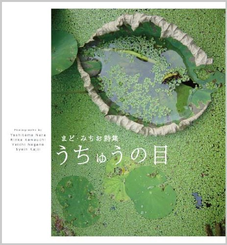 9784902943566: Michio Mado: Anthology. Photographs by Yoshitomo Nara, Rinko Kawauchi, Syoin Kajii & Yoichi Nagano