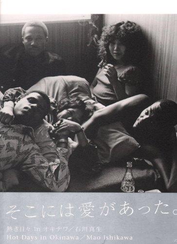 Mao Ishikawa - Hot Days in Okinawa