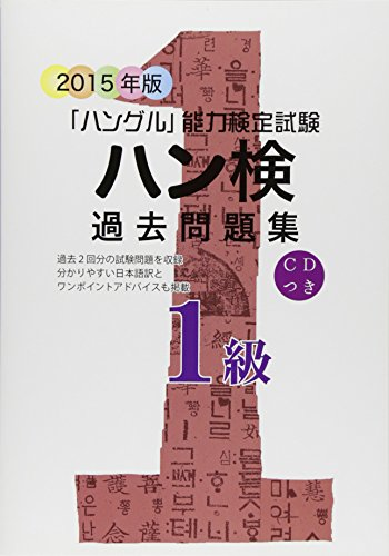 9784903096629: Hanken kako mondaishu ikkyu : Hanguru noryoku kentei shiken. 2015.
