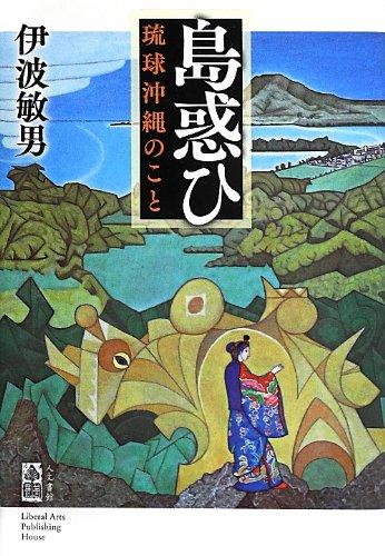 9784903174273: Shimamadoi : Ryukyu okinawa no koto.