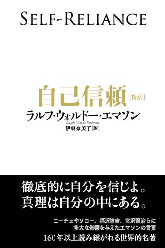 9784903212104: Jiko Shinrai: Shin'yaku Sekaiteki Meicho Ni Manabu Jinsei Seikō No Gokui
