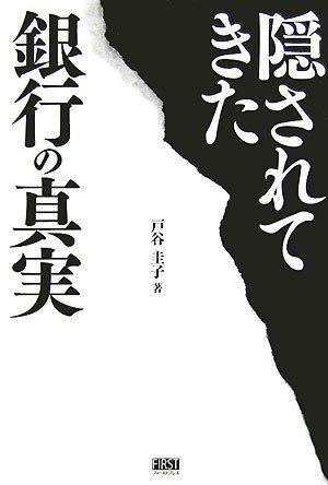 """Kakusaretekita ginkoÌ"""" no shinjitsu: Keiko Toya"""