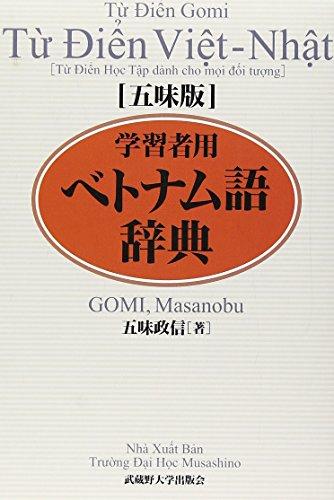 Gakushushayo betonamugo jiten : Gomiban.: Masanobu Gomi