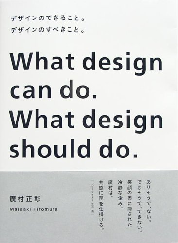 What Design Can Do. What Design Should: Hiromura, Masaaki and