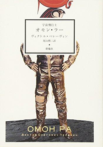 9784903619231: 宇宙飛行士オモン・ラー (群åƒç¤¾ãƒ©ã'¤ãƒ–ラリー)
