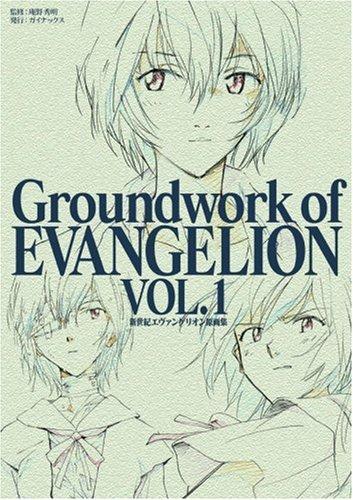 9784903713007: Groundwork of EVANGELION Vol 1 [JAPAN]
