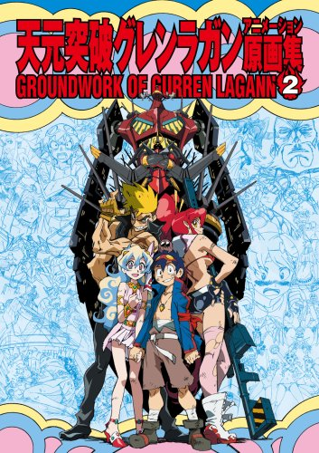 9784903713199: Groundwork Of Gurren Lagann Vol. 2 Art Book