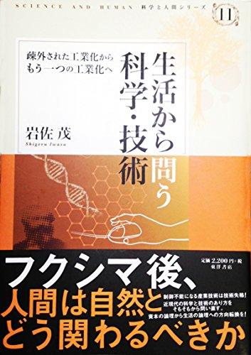9784903722658: 生活から問う科学・技術−疎外された工業化からもう一つの工業化へ (科学と人間シリーズ 11)