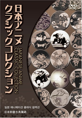 9784903759012: Japanese Anime Classic Collection 4 DVD Box Set