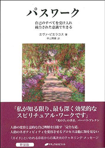 9784903821016: Pasuwāku : Jibun o kaetai to omō subete no hito e