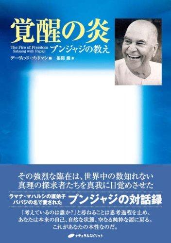 9784903821122: Kakusei no honoo : Punjaji no oshie