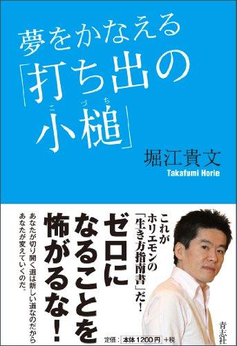 9784903853727: Yume O Kanaeru Uchide No Kozuchi