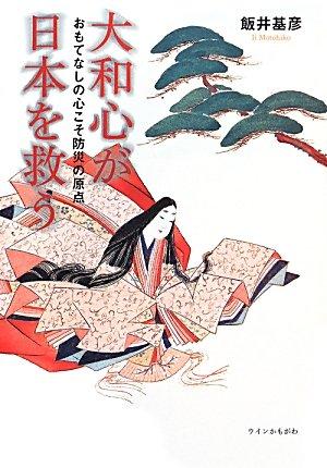 9784903882611: Yamatogokoro ga nihon o suku : Omotenashi no kokoro koso bosai no genten.