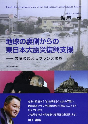 The Great East Japan Earthquake reconstruction assistance
