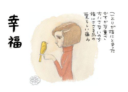 9784904085004: Yanase Takashi art book