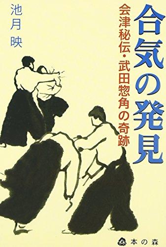 9784904184189: Aiki no hakken : Aizu hiden takeda sōkaku no kiseki