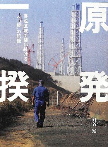 9784904209226: Genpatsu ikki : Keikai kuiki de tatakaitsuzukeru bekoya no kiroku.