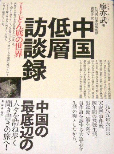 9784904213001: Chugoku teiso hodanroku : Intabyu donzoko no sekai.