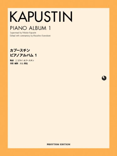 9784904231005: MUST KAPUSTIN N. - PIANO ALBUM N 1