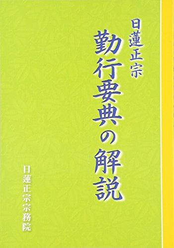 9784904429143: 日蓮正宗 勤行要典の解説