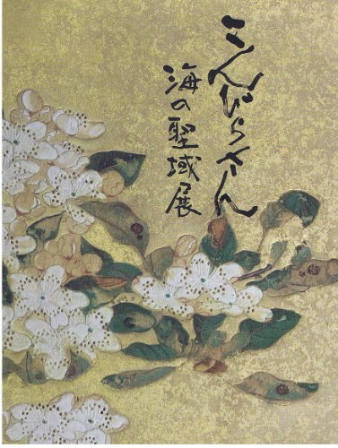 9784904454015: Konpira-San. Sanctuaire De la Mer. Trésors De la Peinture Japonaise.