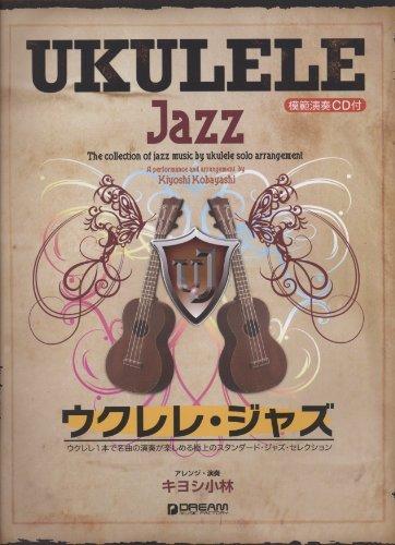 9784904456712: 模範演奏CD付 ウクレレジャズ ウクレレ1本で名曲の演奏が楽しめる極上のジャズ曲集