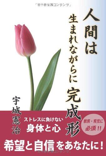 9784904464182: Ningen wa umarenagara ni kanseikei = Human beings are born complete : Ningen no senzai noÌ