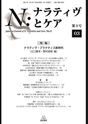 9784904536346: Tokushū naratibu purakutisu shinjidai