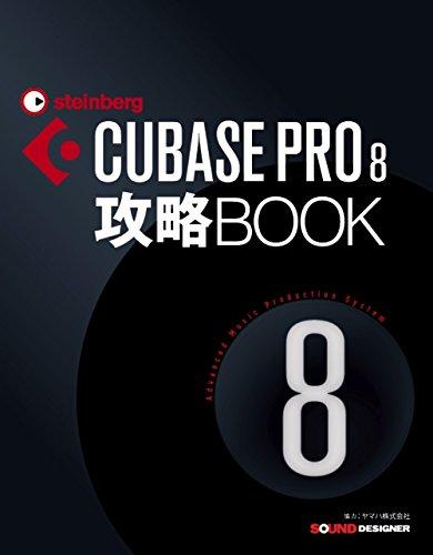 9784904547151: CUBASE PRO 8 攻緥BOOK